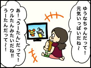うーたん.jpg