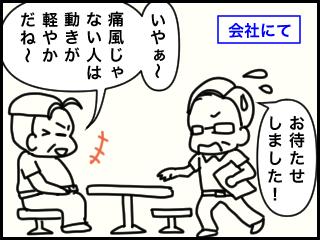 えどわるどさん.jpg