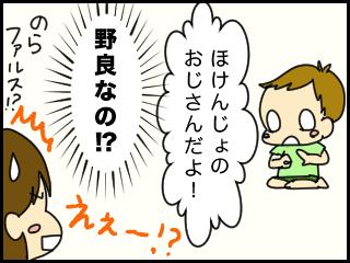 ほけんじょ.jpg