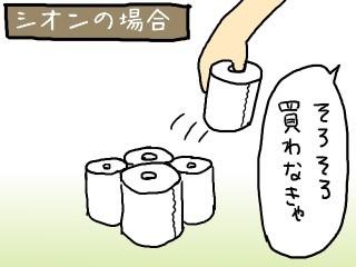 シオンの場合.jpg