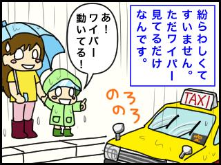 タクシーが止まる.jpg
