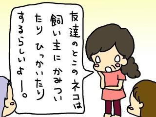 噂話.jpg